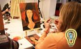 Творческо преживяване! 180 минути рисуване, плюс дегустация на вина и персонални снимки с професионална фотокамера