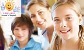Летен интерактивен курс по Английски език за ученици 2 - 6 клас