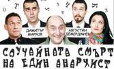 """Комедия с Георги Спасов и Камен Воденичаров! """"Случайната смърт на един анархист"""" на 5 Юни"""
