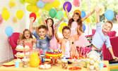 Рожден ден за до 10 деца - с меню, украса и пинята