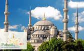 Разходка в Турция! Еднодневна екскурзия до Одрин на 13 Ноември