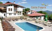 Почивка в Еленския Балкан! Нощувка със закуска и вечеря, плюс ползване на басейн
