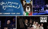 """Комедията """"Да разлаем кучетата"""" със Стефка Янорова и Георги Кадурин на 3 Ноември"""