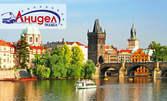 Майско пътешествие до сърцето на Европа! Екскурзия до Братислава, Прага и Будапеща с 4 нощувки със закуски и 3 вечери, плюс транспорт