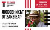 """Предпремиера на комедията """"Любовникът от ZanziБар"""" - на 24 Септември"""