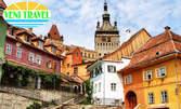 Екскурзия до Бран, Брашов, Синая и Букурещ! Нощувка със закуска, плюс транспорт