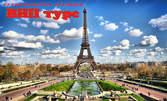 Потопи се в магията на Париж! 2 нощувки със закуски, плюс самолетен транспорт