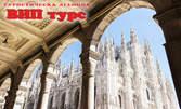4 дни в Италия