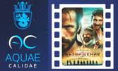 """Кино по звездите! Гледайте филма """"Възвишение"""" - на 11 Август"""