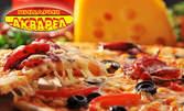 Голяма пица по избор от цялото меню, плюс крем брюле