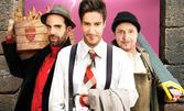 """Смях на поразия с комедията """"Лоши момчета"""" от Рей Куни - на 27 Октомври"""
