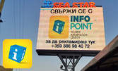 1 месец излъчване на рекламен клип на дигитален LED екран на топ локация в Слънчев бряг