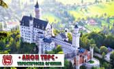 Екскурзия до Баварските Кралски замъци: 6 нощувки със закуски, плюс транспорт
