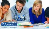 Курс по разговорен английски след ниво А2, или по немски за начинаещи
