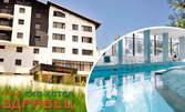 Почивка за двама в Родопите - край Пловдив! Нощувка със закуска, обяд и вечеря, плюс релакс зона с басейн