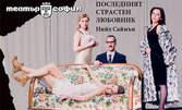 """Две комедии в една постановка! """"Олд Сейбрук и Последният страстен любовник"""" - на 26 Март"""