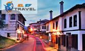 Екскурзия до Перперикон, Кърджали и Златоград през Октомври! Нощувка със закуска и вечеря, плюс транспорт