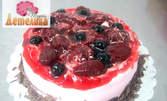 Торта с 10 парчета, по избор - Смокиня, Малина или Ягоди с череши