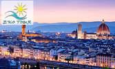 През Май 2019 до Загреб, Верона, Милано, Флоренция, Венеция и Френската Ривиера! 5 нощувки със закуски, плюс транспорт