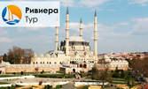 Еднодневна екскурзия до Одрин на 8 Декември