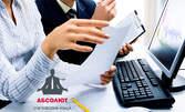 Спестете усилия, време и пари! Изготвяне на документи за регистрация на фирма