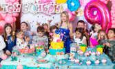 Рожден ден за до 8 деца от 7 до 12 години - с меню, дискотека с аниматор и игра в лазерни битки Q-Zar