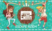 """Рожден ден за 6 деца с Еscape игра """"Стаята на детството"""", пинята парти, лакомства и напитки"""