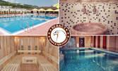 Цял ден релакс с басейн, инфраред сауна, арома сауна, парна баня, хамам и фитнес