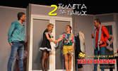 """Комедията """"Два билета за Париж"""" на 31 Януари"""