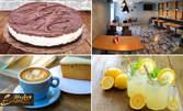 Десерт Нико по избор, плюс кафе Lavazza и вода или лимонада