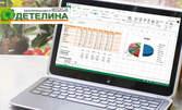 Двудневен курс за работа с Pivot Tables в Excel 2013 с 6 учебни часа