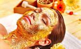 Anti-age терапия на лице с 24-каратово злато: ензимен пилинг, ултразвук с ампула и златна маска