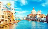 Италия и Хърватия