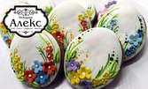 За великденската трапеза! 2 козунака или 10 ръчно декорирани бисквитки