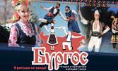 8 посещения на български или гръцки народни танци