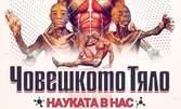 """Вход за експозицията """"Човешкото тяло"""" в Bulgaria Mall"""