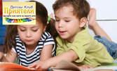 Английски през лятната ваканция! 8 или 12 посещения за деца от 3 до 15 години