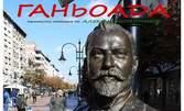 """Гледайте премиерата на музикалната сатира """"Ганьоада"""" по Алеко Константинов - на 18 Декември"""