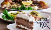 Основно ястие и десерт, или плато - по избор