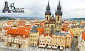 Посети Будапеща и Прага през Септември! 4 нощувки със закуски, с възможност за Дрезден, плюс самолетен и автобусен транспорт
