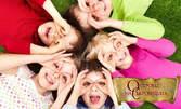 Парти за до 12 деца - меню, тематично парти или анимация, рисунки, украса, и много игри и забавления