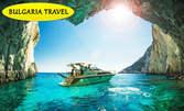 Лятна почивка на остров Закинтос! 5 нощувки със закуски и вечери, плюс транспорт
