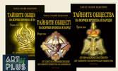"""Луксозна поредица книги """"Тайните общества на всички времена и народи"""" на Чарлз Уилям Хекеторн"""