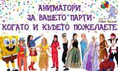90-минутно детско парти с аниматор и украса с балони - на адрес на клиента или в детската градина