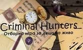 1 час игра за вашите деца в единствената по рода си стая за отборна игра на живо Criminal Hunters