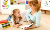 Почасова грижа за вашето дете - занимания за 1 или до 3 часа