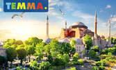 За 24 Май в Истанбул! 2 нощувки със закуски, плюс транспорт и възможност за посещение на Принцовите острови