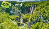 Виж омайните Плитвички езера, Загреб, пещерата Постойна яма и Предямски замък! 3 нощувки със закуски, плюс транспорт