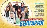 """Вечните песни на България в концерта """"Най-големите хитове"""" - на 10 Август"""