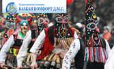 Еднодневна екскурзия до Перник за Кукерския фестивал Сурва през Януари